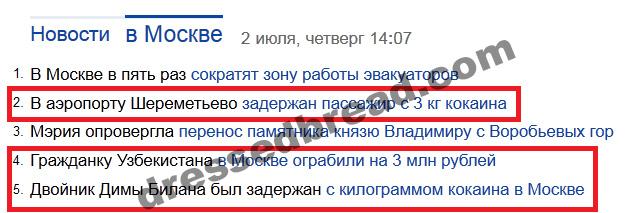 8 удивительно абсурдных Яндекс новостей -
