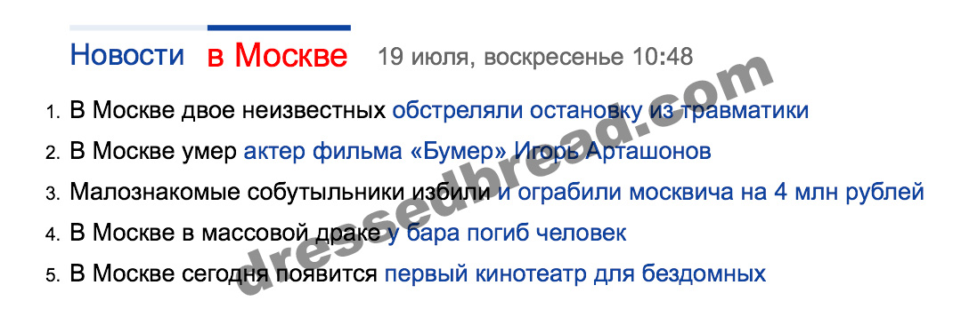 8 удивительно абсурдных Яндекс новостей - 2