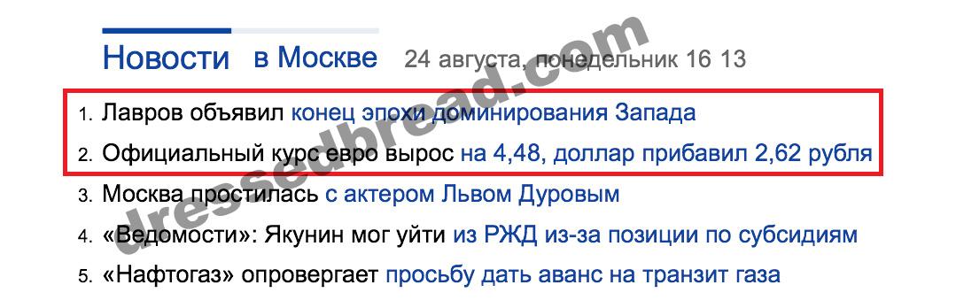 8 удивительно абсурдных Яндекс новостей - 3