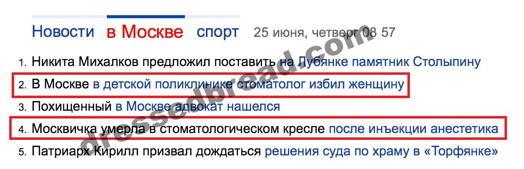 8 удивительно абсурдных Яндекс новостей - 4