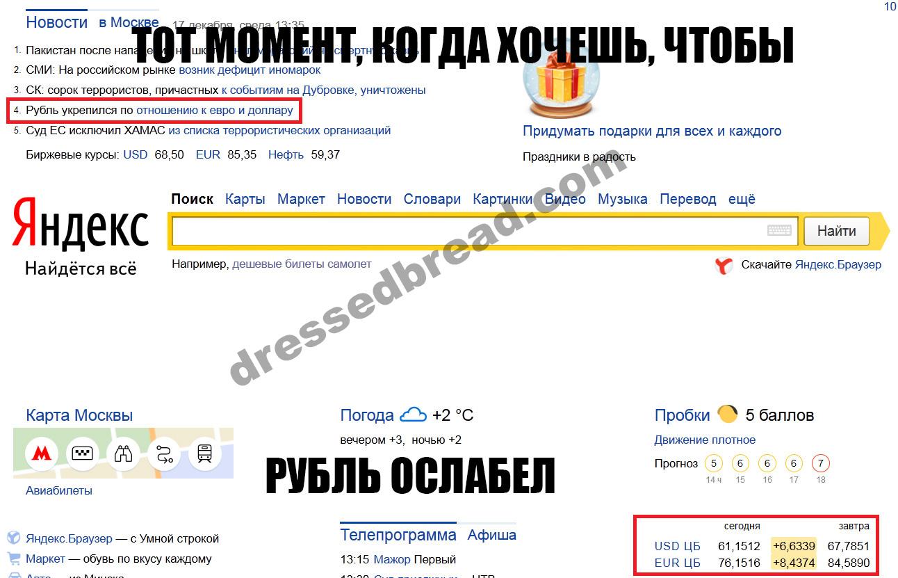 8 удивительно абсурдных Яндекс новостей - 5