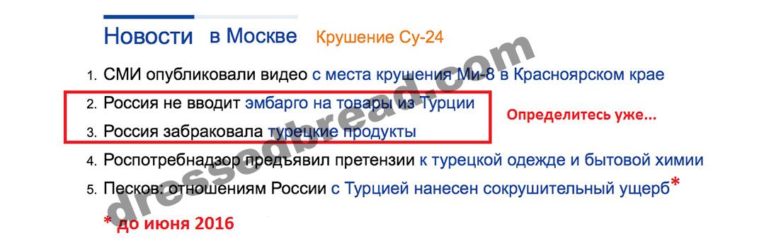 8 удивительно абсурдных Яндекс новостей - 6