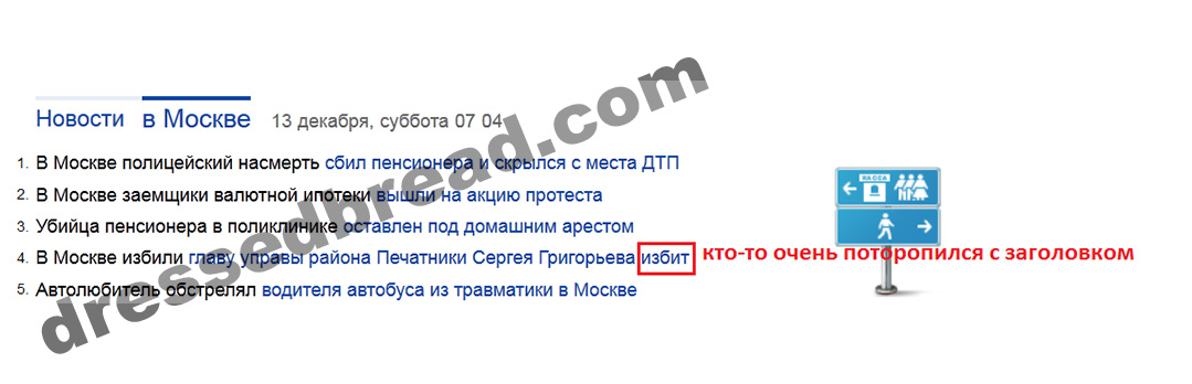 8 удивительно абсурдных Яндекс новостей - 7