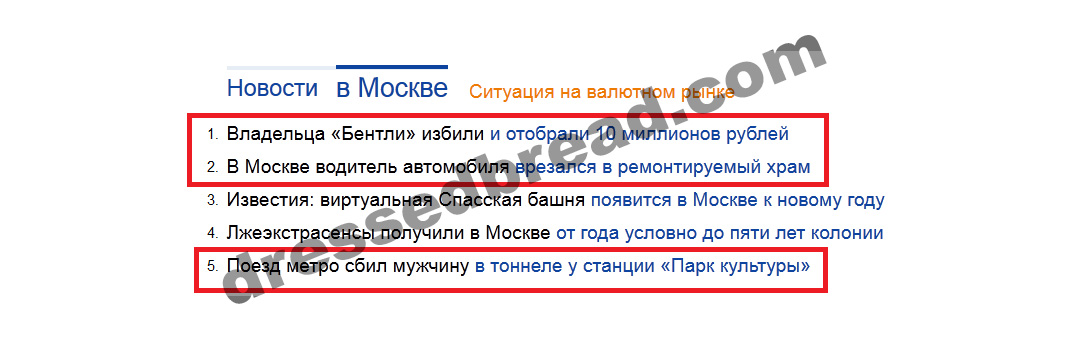 8 удивительно абсурдных Яндекс новостей - 8
