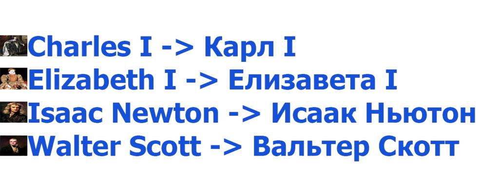 транскрипция и транслитерация - традиции
