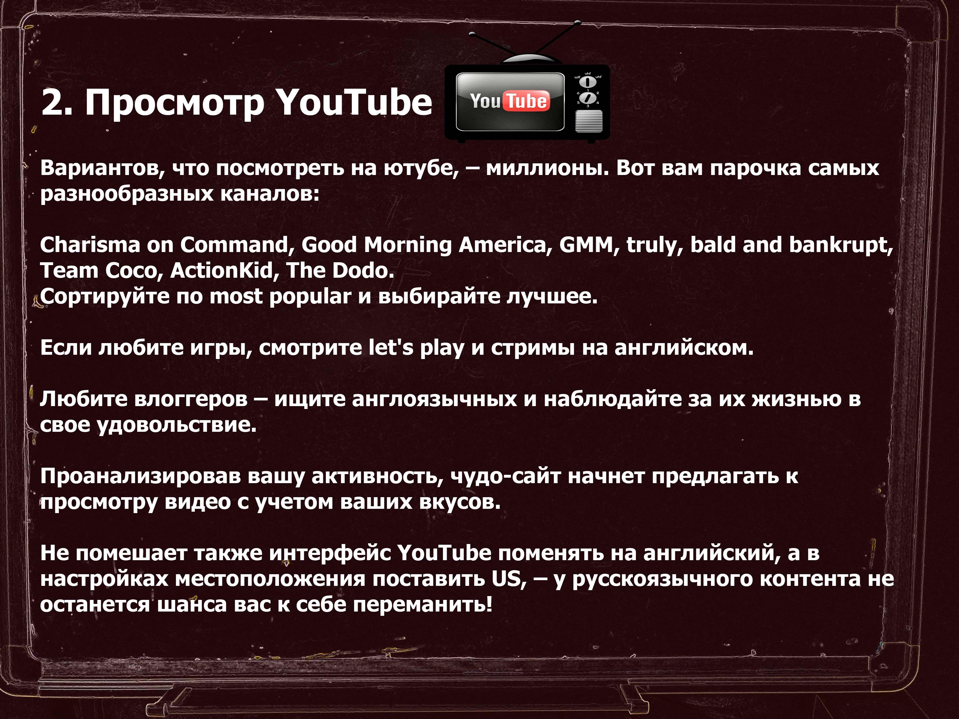 Искусственное погружение в английский язык: просмотр youtube
