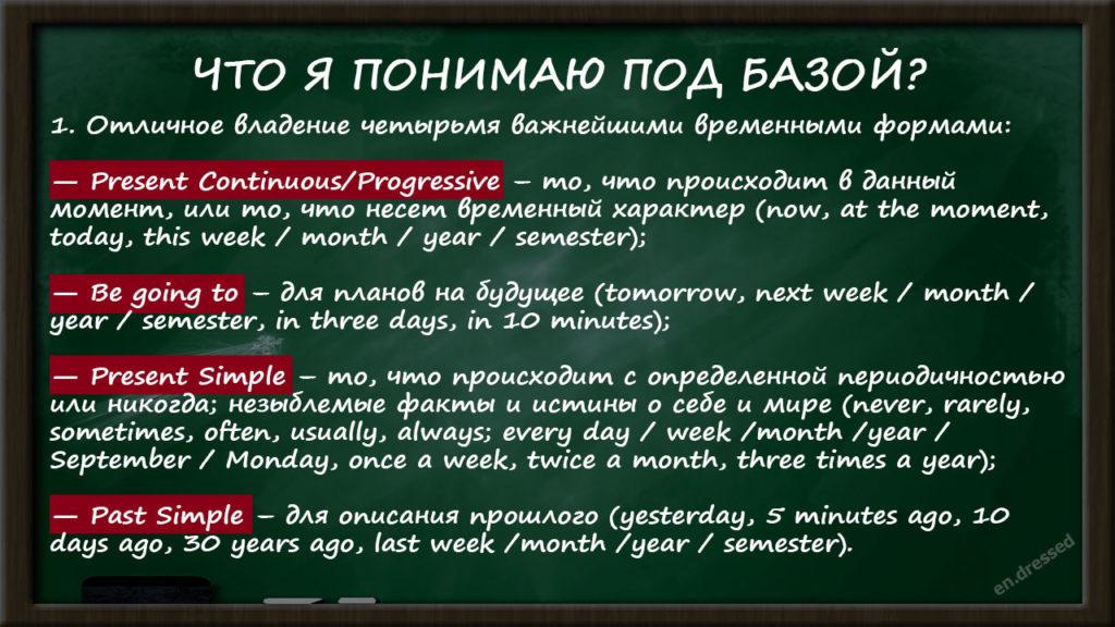 Не нужно учить все времена в английском