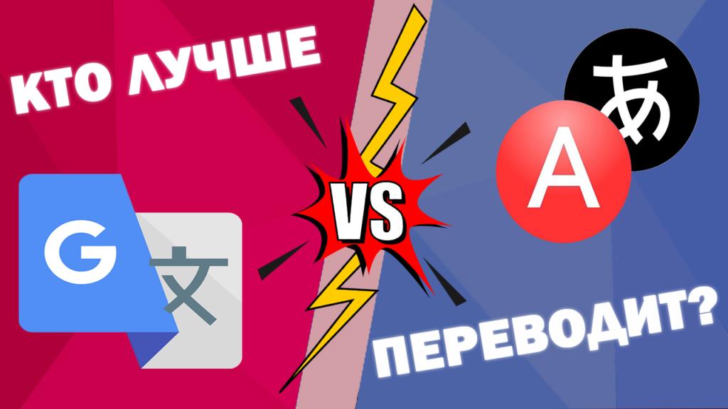 Яндекс или Гугл переводчик? Битва онлайн-переводчиков