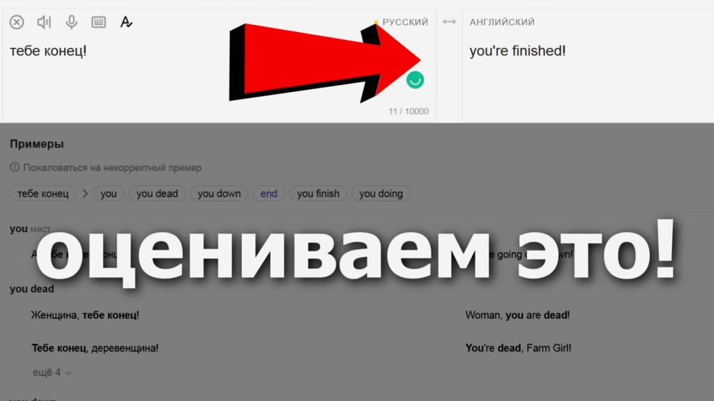 Яндекс или Гугл переводчик: какой лучше переводит? Битва ИИ. Оцениваем это