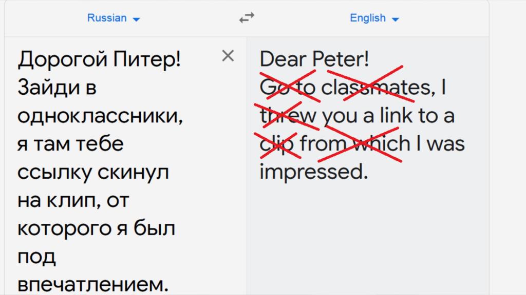 Онлайн-переводчики вытесняют людей. Конец эпохи живого перевода. Ужасный перевод от Google Translate