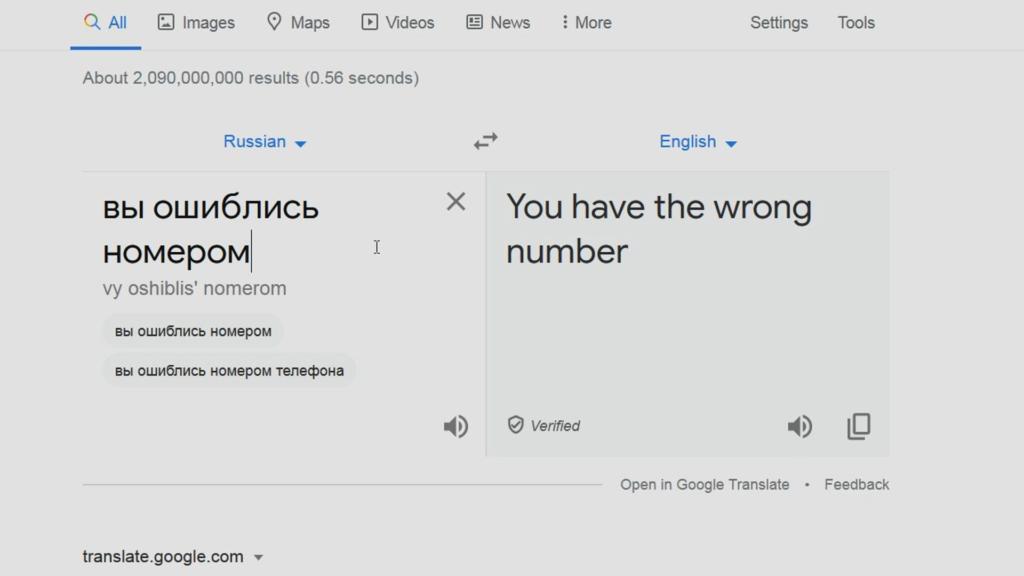 вы не сюда попали правильный перевод