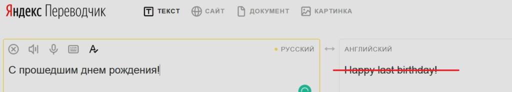 Яндекс или Гугл переводчик. С прошедшим днем рождения на английском
