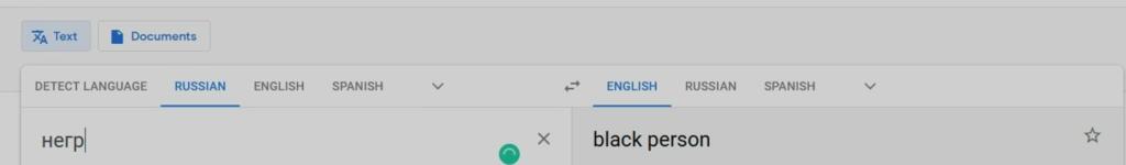 негр правильный перевод на английский