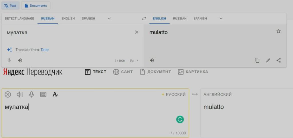 МУЛАТКА по-английски. Как переводят онлайн-переводчики